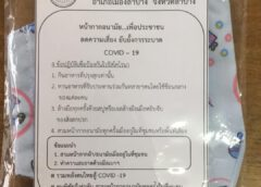 โครงการพลังคนไทย ร่วมใจป้องกัน ไวรัสโคโรนา (COVID-19